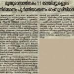 മുന്നുമാസത്തിനകം 11 ടോയ്ലറ്റുകളുടെ നിര്മ്മാണം പുര്ത്തിയാക്കണം: ഓംബുഡ്സ്മാന്