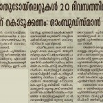 8 പൊതുടോയ്ലെറ്റുകള് 20 ദിവസത്തിനകം തുറന്ന് കൊടുക്കണം: ഓംബുഡ്സ്മാന്