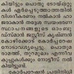 പൊതുടോയ്ലറ്റ്: കോര്പ്പറേഷന് നോട്ടീസ്