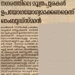 നഗരത്തിലെ മൂത്രപ്പുരകള് ഉപയോഗയോഗ്യമാക്കണമെന്ന് ഓംബുഡ്സ്മാന്