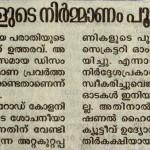 മൂന്ന് മാസത്തിനകം 11 ടോയ്ലറ്റുകളുടെ നിര്മ്മാണം പൂര്ത്തിയാക്കണം: ഓംബുഡ്സ്മാന്