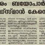 സരോവരം ബയോപര്ക്ക്: ഓംബുഡ്സ്മാന് കേസെടുത്തു
