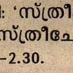 'സ്ത്രീകളുടെ ആരോഗ്യം' സ്ത്രീചേതന വിചാരസദസ്സ്