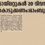 പൊതു ടോയ്ലറ്റുകള് 20 ദിവസത്തിനകം തുറന്ന് കൊടുക്കണം: ഓംബുഡ്സ്മാന്