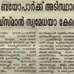 സരോവരം ബയോപാര്ക്ക് അടിസ്ഥാന സൗകര്യം: ഓംബുഡ്സ്മാന് സ്വമേധയാ കേസ്സെടുത്തു