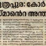 പൊതുമൂത്രപ്പുര: കോര്പ്പറേഷന് ഓംബുഡ്സ്മാന്റെ അന്തിമ താക്കിത്