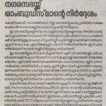 ഇ-ടോയ്ലറ്റുകള് നന്നാക്കാന് നഗരസഭയ്ക്ക് ഓംബുഡ്സ്മാന്റെ നിര്ദ്ദേശം