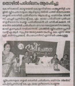Kerala Kaumudi. June 8. 2017