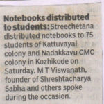 Note Book Distribution, June 4, 2017