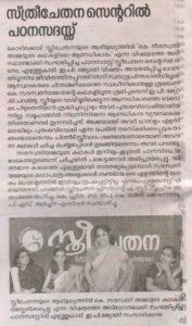 Kerala Kaumudi, August 13,2017