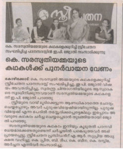 Mathrubhumi, August 13, 2017