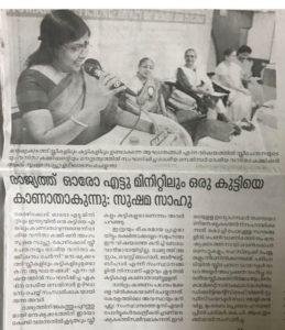 Kerala Kaumudi,  31 October 2017