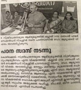 Mangalam, October 16, 2017