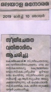 Malayala Manorama,10 March 2019